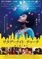 Saturday Church - Japanese Movie Poster (xs thumbnail)