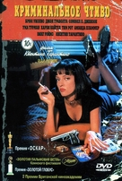 Pulp Fiction - Russian DVD cover (xs thumbnail)