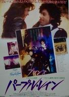 Purple Rain - Japanese Movie Poster (xs thumbnail)