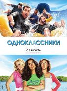Grown Ups - Russian Movie Poster (xs thumbnail)