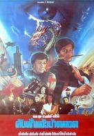 Hong chang fei long - Thai Movie Poster (xs thumbnail)