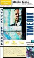 Emploi du temps, L' - Russian VHS cover (xs thumbnail)