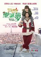 Le père Noël - Taiwanese Movie Poster (xs thumbnail)