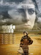 Büyük oyun - Turkish Movie Poster (xs thumbnail)