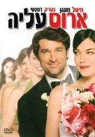 Made of Honor - Israeli Movie Cover (xs thumbnail)