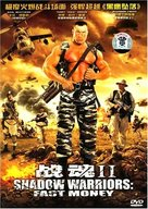 Shadow Warriors II: Hunt for the Death Merchant - Chinese Movie Cover (xs thumbnail)