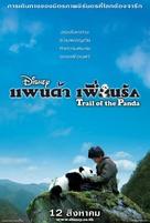 Touch of the Panda - Thai Movie Poster (xs thumbnail)