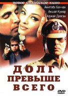 Khakee - Russian DVD cover (xs thumbnail)