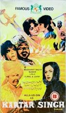Kartar Singh - Movie Poster (xs thumbnail)