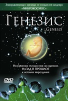 Genesis - Russian DVD cover (xs thumbnail)