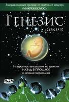 Genesis - Russian DVD movie cover (xs thumbnail)