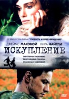 Atonement - Russian Movie Cover (xs thumbnail)