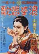 Tora no o wo fumu otokotachi - Japanese Movie Poster (xs thumbnail)