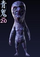 Ao Oni Ver 2 0 2015 Movie Posters
