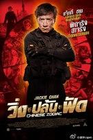 Sap ji sang ciu - Thai Movie Poster (xs thumbnail)