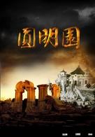 Yuan Ming Yuan - Chinese poster (xs thumbnail)