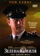 The Green Mile - Russian Movie Cover (xs thumbnail)