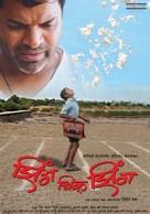 Jhing Chik Jhing - Indian DVD cover (xs thumbnail)