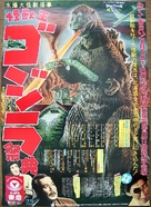Gojira - Japanese Movie Poster (xs thumbnail)