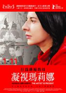 Marina Abramovic: The Artist Is Present - Taiwanese Movie Poster (xs thumbnail)