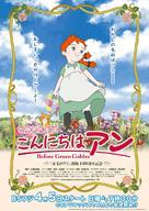 """Kon'nichiwa An: Bifô Guriin Gêburusu"" - Japanese Movie Poster (xs thumbnail)"