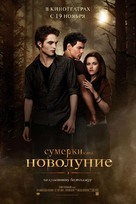 The Twilight Saga: New Moon - Russian Movie Poster (xs thumbnail)