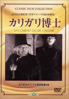 Das Cabinet des Dr. Caligari. - Japanese DVD cover (xs thumbnail)