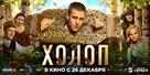 Kholop - Russian Movie Poster (xs thumbnail)