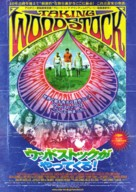 Taking Woodstock - Japanese Movie Poster (xs thumbnail)