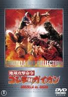 Chikyû kogeki meirei: Gojira tai Gaigan - Chinese DVD cover (xs thumbnail)