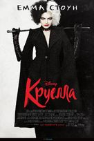 Cruella - Ukrainian Movie Poster (xs thumbnail)