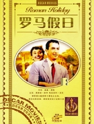 Roman Holiday - Chinese DVD cover (xs thumbnail)