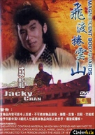 Fei du juan yun shan - Hong Kong Movie Cover (xs thumbnail)