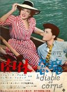 Le diable au corps - Japanese Movie Poster (xs thumbnail)