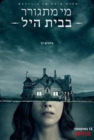 """""""The Haunting of Hill House"""" - Israeli Movie Poster (xs thumbnail)"""