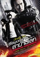 Bangkok Dangerous - Thai Movie Poster (xs thumbnail)