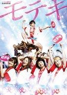 Moteki - Japanese Movie Cover (xs thumbnail)