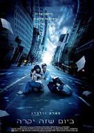 The Happening - Israeli Movie Poster (xs thumbnail)
