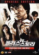 New Police Story - South Korean DVD cover (xs thumbnail)