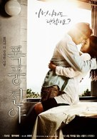 Lovers Vanished - South Korean Movie Poster (xs thumbnail)
