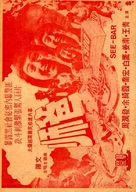 Shi ba - Hong Kong poster (xs thumbnail)