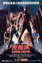 Daredevil - Chinese Movie Poster (xs thumbnail)