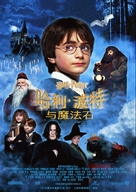 Harry Potter and the Sorcerer's Stone - Chinese Movie Poster (xs thumbnail)
