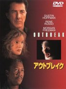 Outbreak - Japanese DVD movie cover (xs thumbnail)