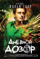Dnevnoy dozor - Russian Movie Poster (xs thumbnail)