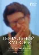 Celebration - Ukrainian Movie Poster (xs thumbnail)