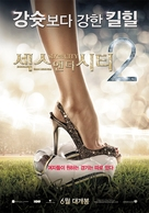 Sex and the City 2 - South Korean Movie Poster (xs thumbnail)
