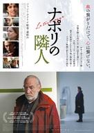 La tenerezza - Japanese Movie Poster (xs thumbnail)