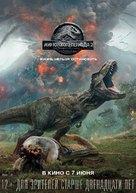 Jurassic World: Fallen Kingdom - Russian Movie Poster (xs thumbnail)
