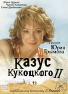 """Kazus Kukotskogo"" - Russian DVD movie cover (xs thumbnail)"